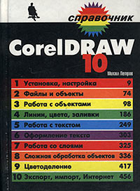 Книга Справочник CorelDRAW 10. Петров