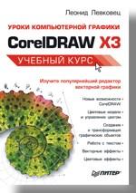 Купить книгу почтой в интернет магазине Книга Уроки компьютерной графики. CorelDRAW X3. Левковец