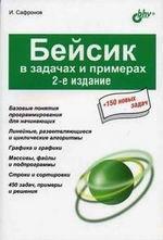 Купить книгу почтой в интернет магазине Книга Бейсик в задачах и примерах. 2-е изд. Сафронов