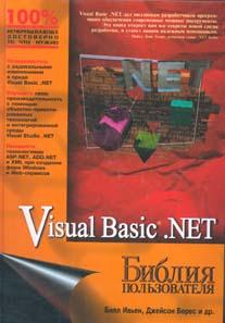 Купить книгу почтой в интернет магазине Книга Библия пользователя Visual Basic. NET. Ивьен. Вильямс. 2002