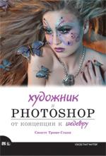 Купить книгу почтой в интернет магазине Книга Художник и Photoshop: от концепции к шедевру. Сюзетт Троше-Стапп
