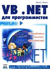 Купить книгу почтой в интернет магазине Книга Введение в VB .NET. Для программистов. Атли.