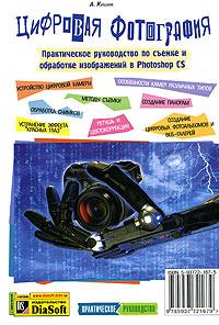 Купить книгу почтой в интернет магазине Книга Цифровая фотография. Практическое рукводство по съемке и обработке изображений в Photoshop CS. Кишик