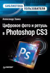 Купить книгу почтой в интернет магазине Книга Цифровое фото и ретушь в Photoshop CS3. Заика