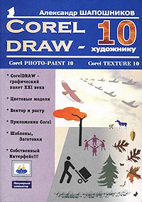 Книга Corel Draw 10 - художнику. Шапошников