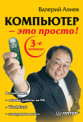 Купить книгу почтой в интернет магазине Книга Компьютер — это просто. 3-е изд. Алиев