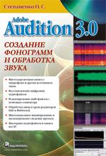 Купить книгу почтой в интернет магазине Книга Adobe Audition 3. Создание фонограмм и обработка звука. Степаненко