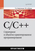 Купить книгу почтой в интернет магазине Книга C/C++. Структурное и объектно-ориентированное программирование. Практикум Программирование на языке высокого уровня.Павловская