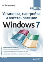 Купить книгу почтой в интернет магазине Книга Установка, настройка и восстановление Windows 7 на 100%.Ватаманюк