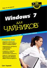 Купить книгу почтой в интернет магазине Книга Windows 7 для чайников. Краткий справочник. Харвей