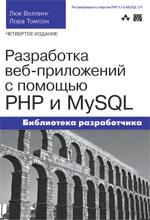 Книга Разработка веб-приложений с помощью PHP и MySQL, 4-е изд. Веллинг,Томсон