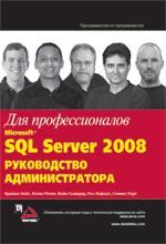 Купить книгу почтой в интернет магазине Книга Microsoft SQL Server 2008: руководство администратора для профессионалов. Найт