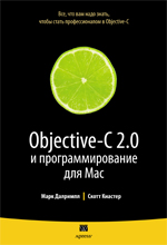 Купить книгу почтой в интернет магазине Книга Objective-C 2.0 и программирование для Mac. Далримпл