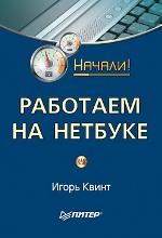 Купить книгу почтой в интернет магазине Книга Работаем на нетбуке. Начали! Квинт