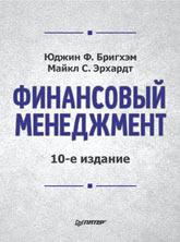 Книга Финансовый менеджмент. 10-е изд. Бригхэм. Питер