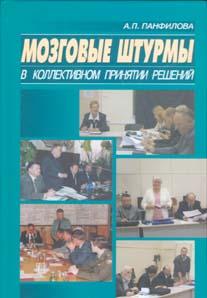 Книга Мозговые штурмы коллективного принятия решений. 2-е изд. Панфилова