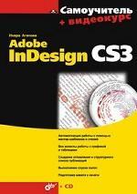 Купить книгу почтой в интернет магазине Книга Самоучитель. Adobe InDesign CS3. Агапова (+CD)