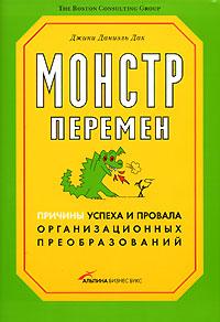 Купить книгу почтой в интернет магазине Книга Монстр перемен. Причины успеха и провала организационных преобразований. Дак