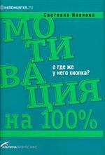 Купить книгу почтой в интернет магазине Книга Мотивация на 100% : А где же у него кнопка? 4- е изд. Иванова