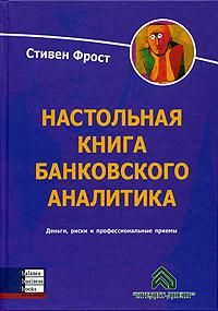 Купить книгу почтой в интернет магазине Книга Настольная книга банковского аналитика. Фрост