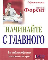 Купить книгу почтой в интернет магазине Книга Начинайте с главного. Форсит Патрик