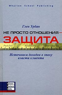 Купить книгу почтой в интернет магазине Книга Не просто отношения - защита. Глен Урбан