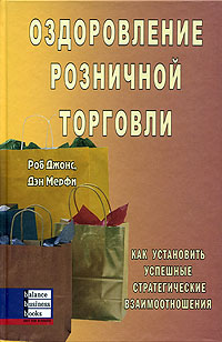 Купить книгу почтой в интернет магазине Книга Оздоровление розничной торговли. Джонс