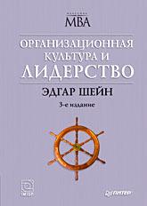 Книга Организационная культура и лидерство. 3-е изд. Шейн