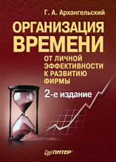 Книга Организация времени. 2-е изд. Архангельский. Питер. 2005