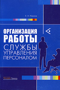 Купить книгу почтой в интернет магазине Книга Организация работы службы управления персоналом. Новиков