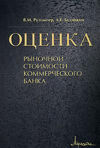 Купить книгу почтой в интернет магазине Книга Оценка рыночной стоимости коммерческого банка. Рутгайзер