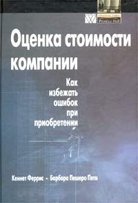 Купить книгу почтой в интернет магазине Книга Оценка стоимости компании: как избежать ошибок. Кеннет Феррис. 2003