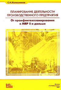 Купить книгу почтой в интернет магазине Книга Планирование деятельности производственного предприятия. От промфинтехпланирования к МRP II и дальше. Колесников