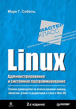 Купить книгу почтой в интернет магазине Linux. Администрирование и системное программирование. 2-е изд. Собель