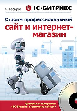 Купить книгу почтой в интернет магазине 1С-Битрикс: строим профессиональный сайт и интернет-магазин (+CD). Басыров