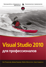 Купить Visual Studio 2010 для профессионалов. Ник Рендольф, Дэвид Гарднер, Майкл Минутилло, Крис Андерсон
