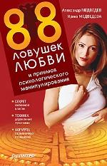 Книга 88 ловушек любви и приемов психологического манипулирования. Медведев