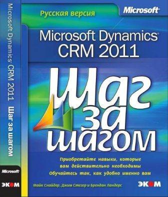 Купить Microsoft Dynamics CRM 2011. Русская версия. Шаг за шагом