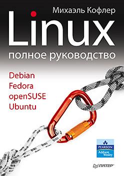 Купить книгу почтой в интернет магазине Linux. Полное руководство. Кофлер