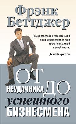 Купить книгу почтой в интернет магазине От неудачника до успешного бизнесмена .2-е изд. Беттджер