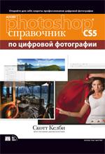 Купить книгу почтой в интернет магазине Adobe Photoshop CS5: справочник по цифровой фотографии. Скотт Келби