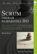 Купить книгу почтой в интернет магазине Scrum: гибкая разработка ПО. Майк Кон