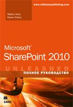 Купить книгу почтой в интернет магазине Microsoft SharePoint 2010. Полное руководство. Майкл Ноэл, Колин Спенс
