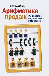 Купить книгу почтой в интернет магазине Арифметика продаж. Асланов