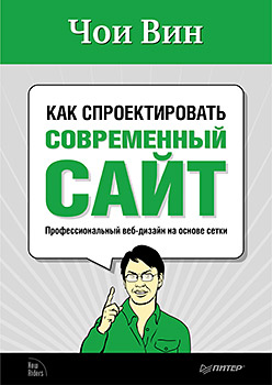 Купить книгу почтой в интернет магазине Как спроектировать современный сайт. Вин