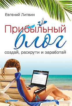 Купить книгу почтой в интернет магазине Прибыльный блог: создай, раскрути и заработай. Литвин