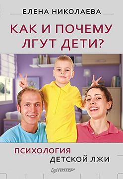 Купить книгу почтой в интернет магазине Как и почему лгут дети? Психология детской лжи. Николаева