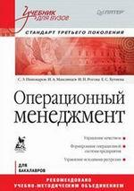 Купить книгу почтой в интернет магазине Книга Операционный менеджмент: Учебник для вузов. Стандарт третьего поколения.Пивоваров