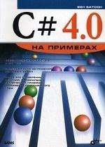 Купить книгу почтой в интернет магазине  C# 4.0 на примерах. Ватсон