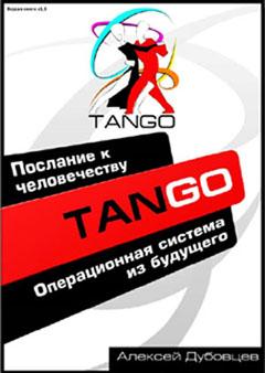 Купить книгу почтой в интернет магазине Танго. Операционная система из будущего. Дубовцев